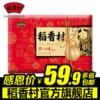 北京特产稻香村京八件1000g点心礼盒