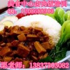 河南短期卤肉拌饭培训班 加盟台湾卤肉饭多少钱