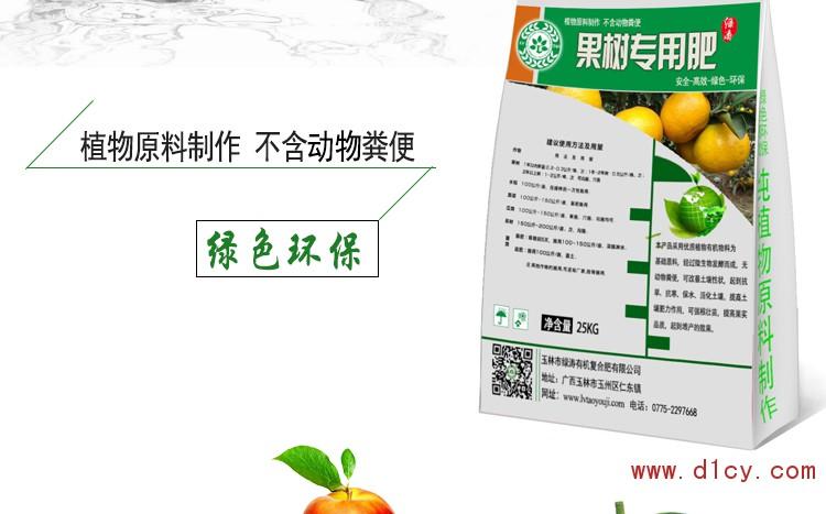 柑橘肥,柑橘专用肥