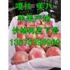 今日产地新鲜嘎拉美八苹果价格咨询/山东红星红将军苹果低价上市