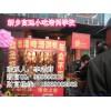 台湾啤酒醉鸭开店要多少钱 加盟爆烤鸭生意怎么样
