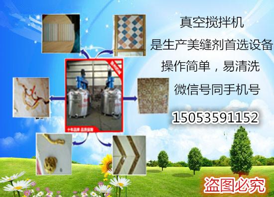 山东供应美缝剂设备/真空搅拌分散机