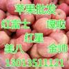 近日山东苹果产地山东红富士苹果批发报价