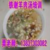 淮南牛肉汤技术培训 哪里教铁谢羊肉汤技术好 学羊杂汤做法