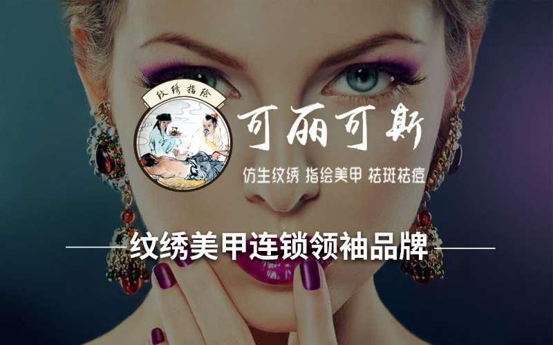 郑州美甲加盟连锁可丽可斯做有实力的美甲品牌