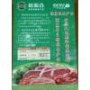 天津香猪肉批发/香猪白条猪批发/香猪分割猪肉批发