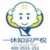 宁德商标注册流程、宁德商标注册解决办法、商标一休知识产权网!