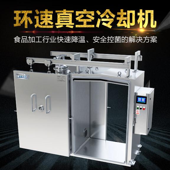 真空冷却机,贯通门冷热分区安装设计,提升效率避免细菌污染