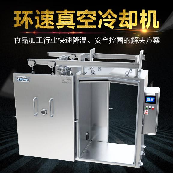 真空冷却机,熟热食品10~15分降到常温,节能90%