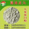 供应大米蛋白粉,饲料,饲料原料,饲料添加剂