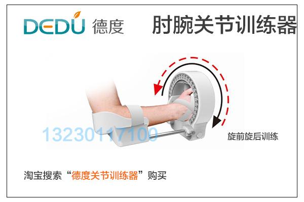 骨折关节康复器德度术后关节功能恢复训练器