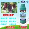 进口施力龙瓶装葡萄专用叶面肥