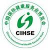 2018北京健康服务业展-中国大健康产业展-北京健康产品展