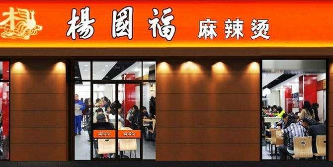 麻辣烫店需要多少钱 杨国福麻辣烫轻松开店成本低