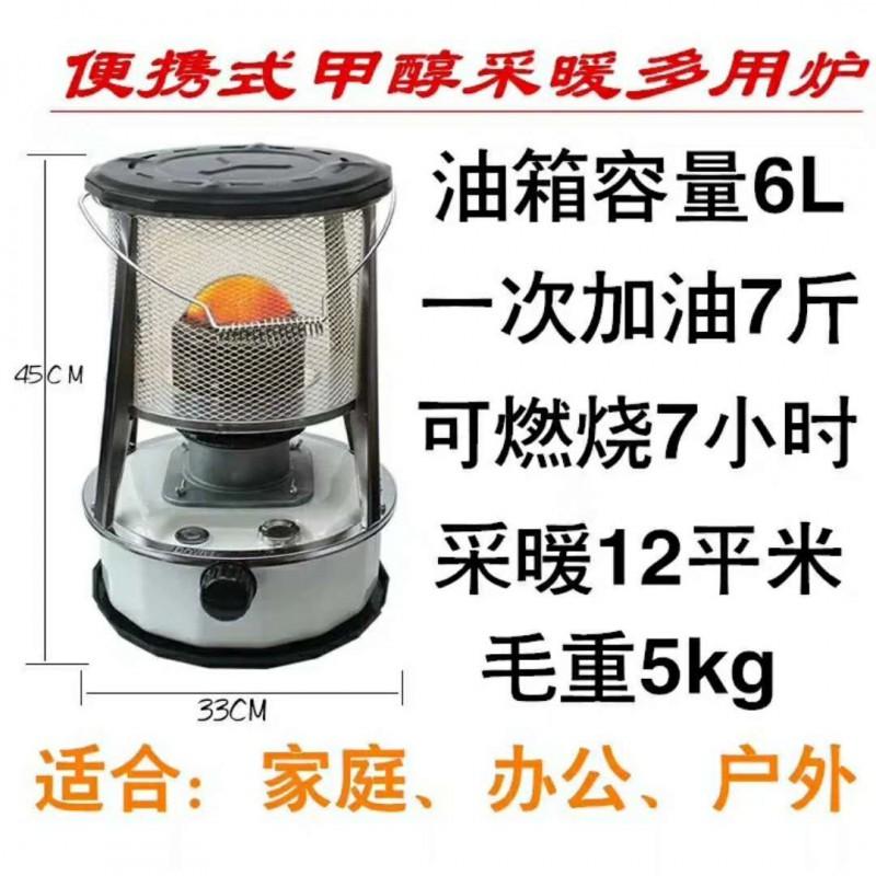 取暖神器|甲醇取暖炉|便携式甲醇采暖多用炉