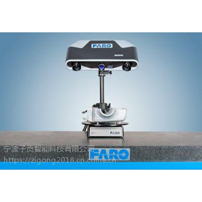 FARO® Cobalt Array Imager三维成像仪浙江