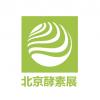 酵素展/2018中国(北京)国际酵素产业展览会
