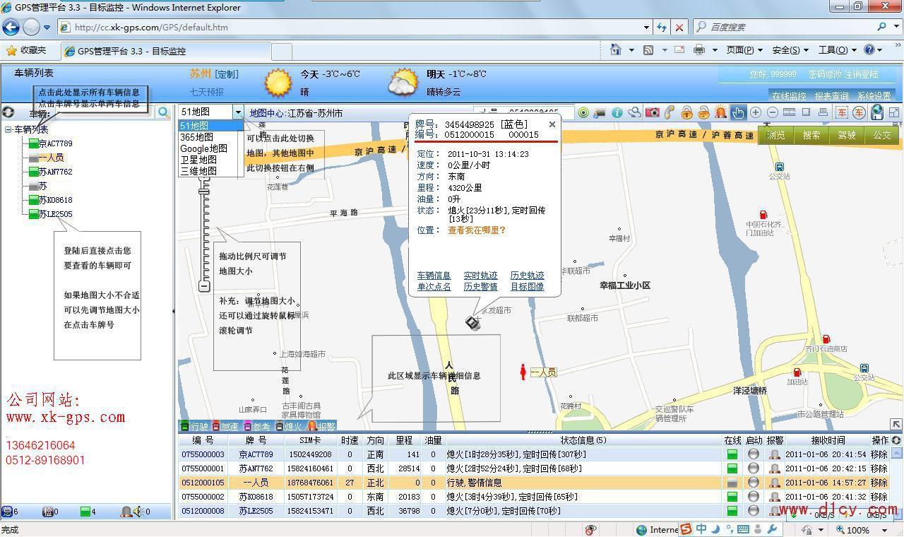 苏州GPS定位 苏州GPS产品供应 苏州GPS定位安装