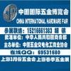 2019年上海春季五金展_上海3月份五金会