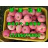 15266676002山东薄皮脆甜苹果产地价格行情